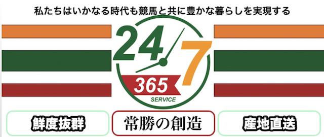 うまっぷの有料プラン24/7