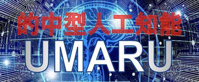 うまっぷの有料プラン的中型人工知能UMARU