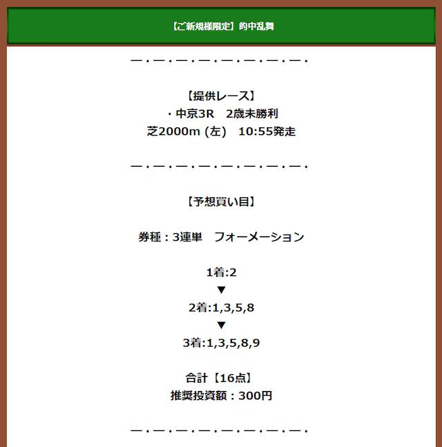 2020年9月12日中京3レースの買い目画像