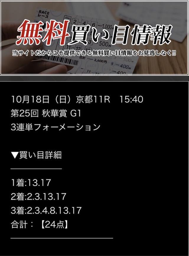 鬼がち馬券情報局 10月18日無料予想画像