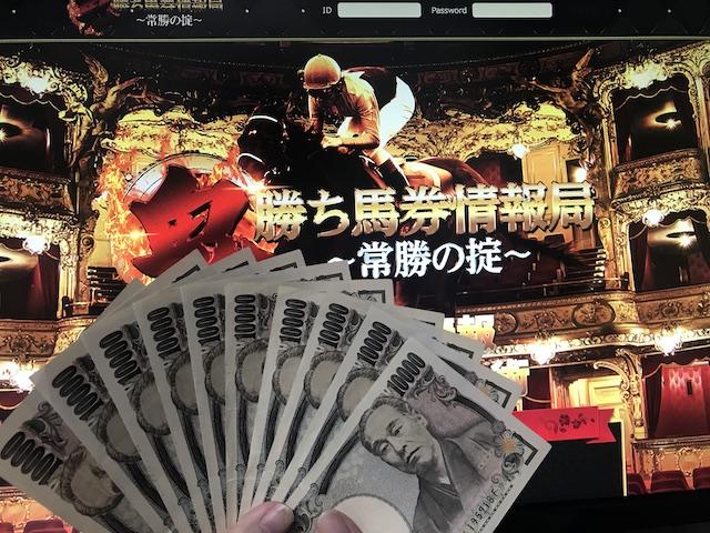 鬼がち馬券情報局 トップ画像