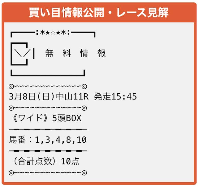うまライブ無料予想3月8日の買い目画像