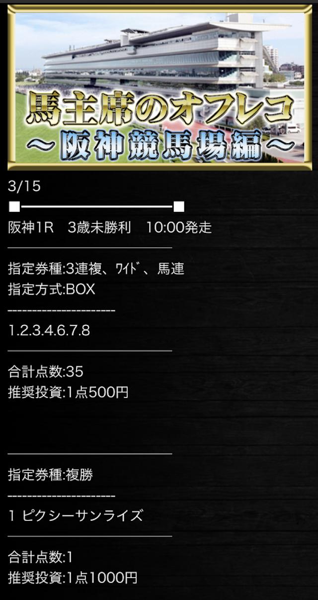 高配当XXX無料予想3月15日の買い目画像