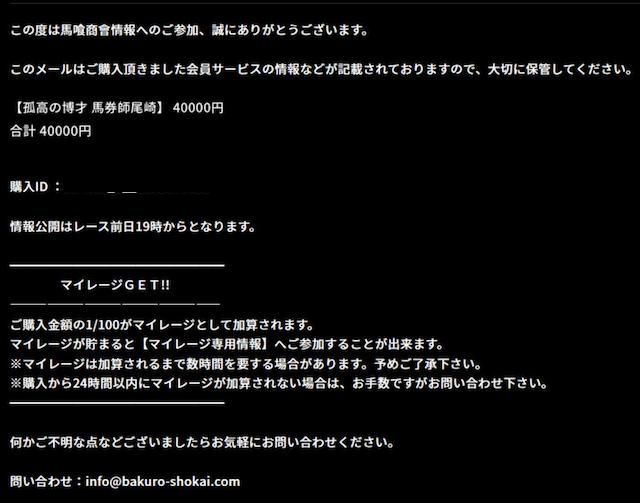 暴露商會 馬券師尾崎の購入完了メール