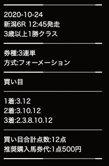 キャリーオーバー ワイルドカード 10月24日新潟6R