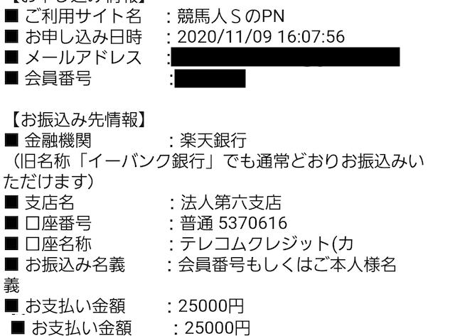 競馬人SのPN 100万円獲得情報 購入画面