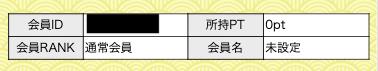 TENKEI(天啓) 会員ページ画像