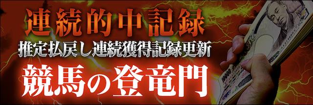 TENKEI(天啓) 有料プラン 競馬の登竜門