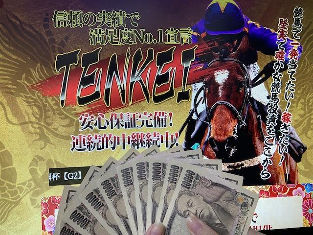 TENKEI(てんけい)トップ画像