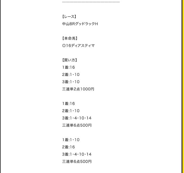 エコ競馬 12月27日中山8R画像