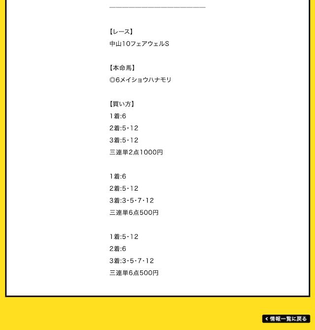 エコ競馬 12月27日中山10R 画像
