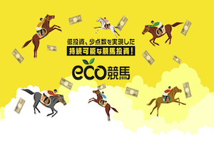 エコ競馬 サムネイル画像