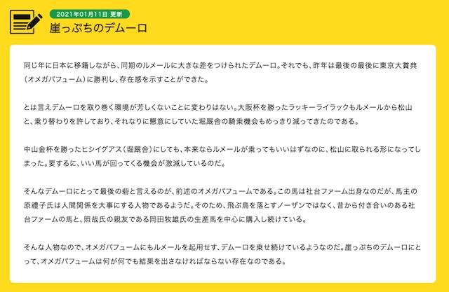 エコ競馬:ゴールド会員限定公開のコンテンツ「トピック」