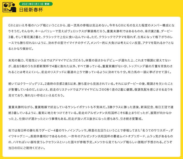 エコ競馬:ゴールド会員限定コンテンツ「重賞解析」