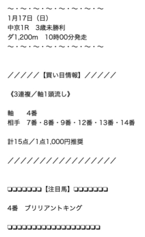 umagamikoutan_20210107