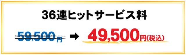 うまとみらいと:ヒットメイク36連ヒットの利用料金