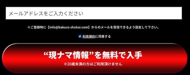 bakurosyoukai_2