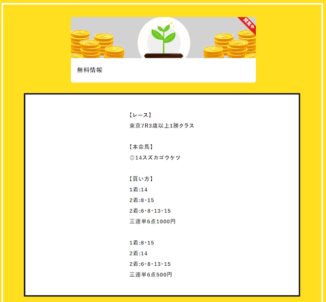 eco競馬11月14日無料情報