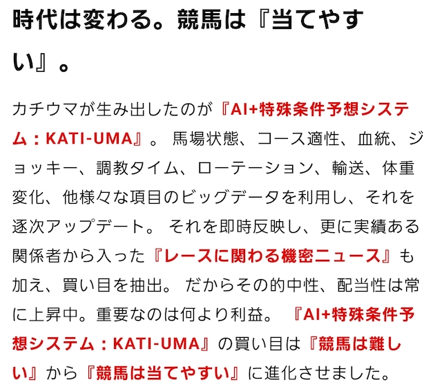 カチウマ:KATI-UMAについて