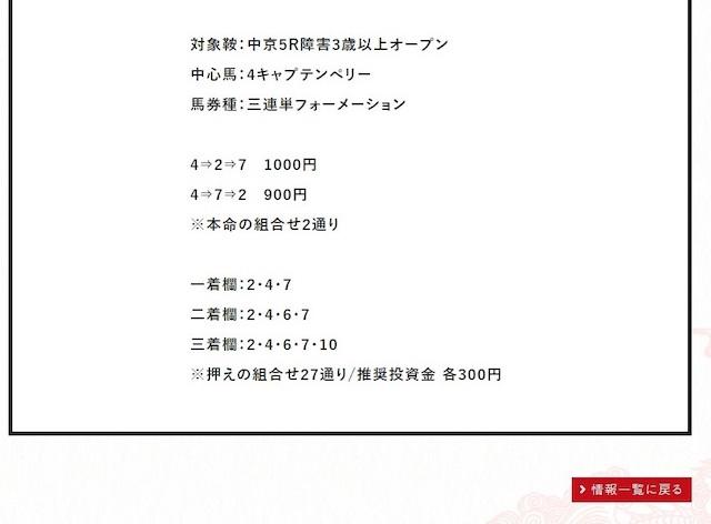 阿九亜屋(あくあや):中京5R買い目