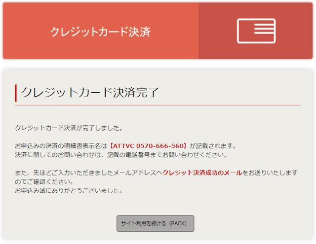阿九亜屋(あくあや):購入画面画像