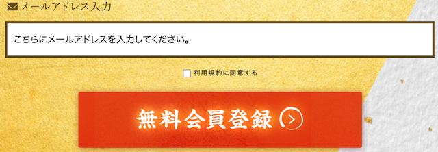 阿九亜屋:登録方法について