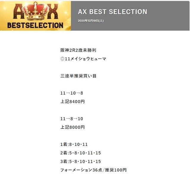 AXkeiba:ベストセレクション買い目1