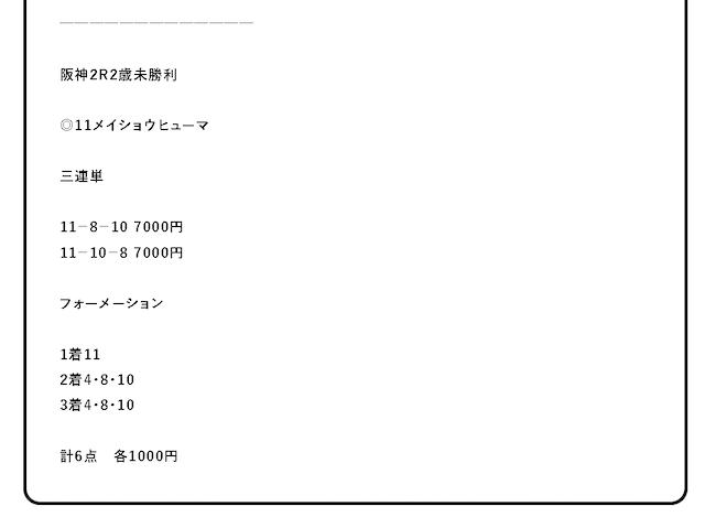 競馬アナリティクスレッド:阪神2R出走表画像
