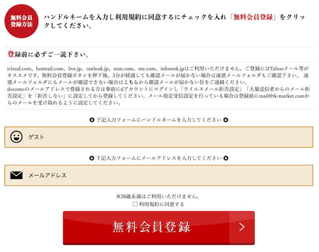 的中マーケット:登録方法
