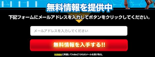 index21登録フォーム