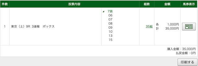 index21 購入画面