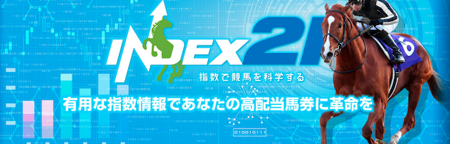 index21トップ画面