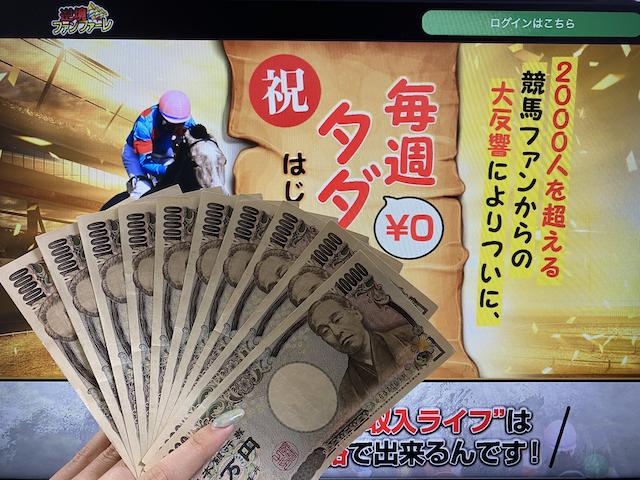 逆境ファンファーレ 10万円画像