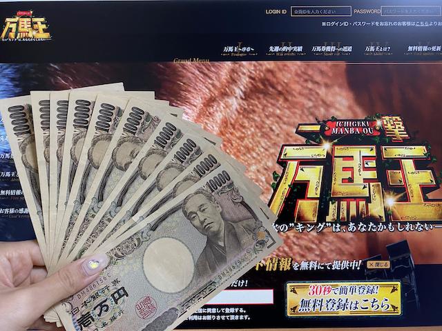 一撃万馬 10万円画像