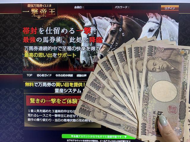 一撃帝王 10万円画像