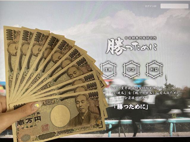 勝つために 10万円画像