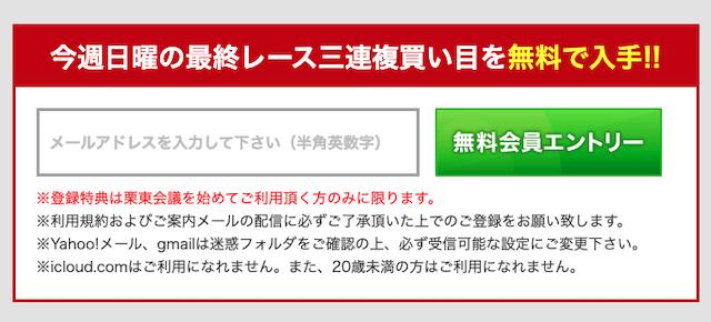 栗東会議 登録フォーム