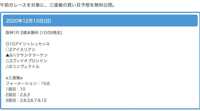 栗東会議 無料予想 買い目 20201213
