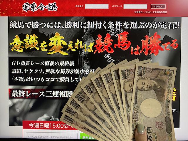 栗東会議 10万円画像