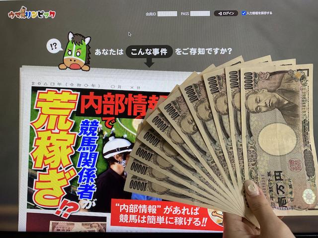 ウマリンピック 10万円画像