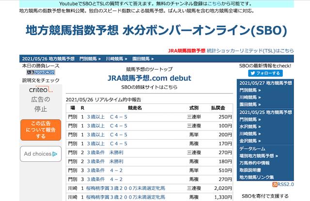 水分ボンバーオンラインのトップページ