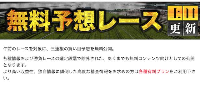 栗東会議 無料予想レース 説明