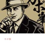 スカーフェイス メンバー紹介 カポ峰