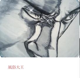 スカーフェイス メンバー紹介 風俗大王