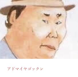 スカーフェイス メンバー紹介 アドマイヤゴックン