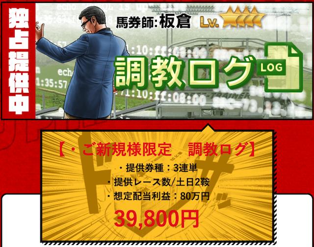 穴党ピカイチ:調教ログ購入画面