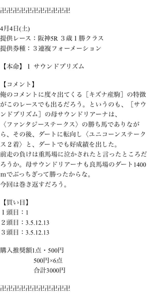 梁山泊 無料予想 4月4日 阪神5R