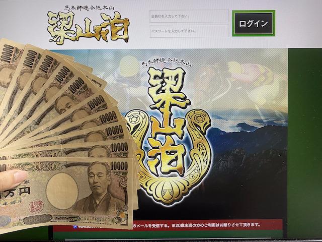 梁山泊 10万円画像