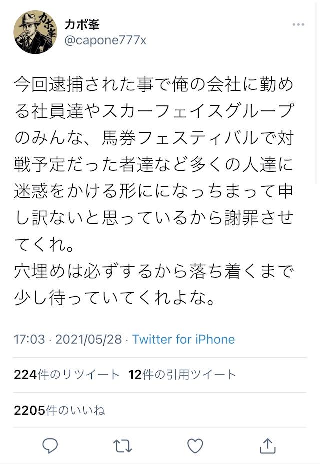 カポ峰 Twitter 逮捕