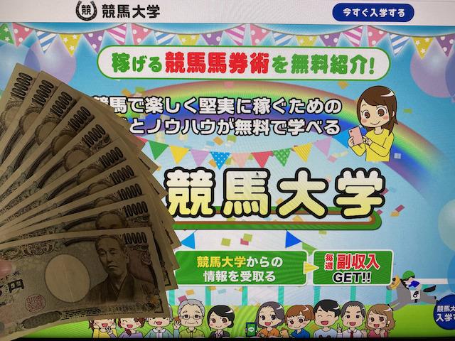 競馬大学 10万円画像